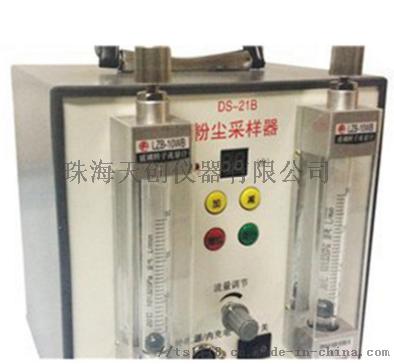 雙氣路粉塵採樣器 珠海DS-21BL粉塵採樣器810552145