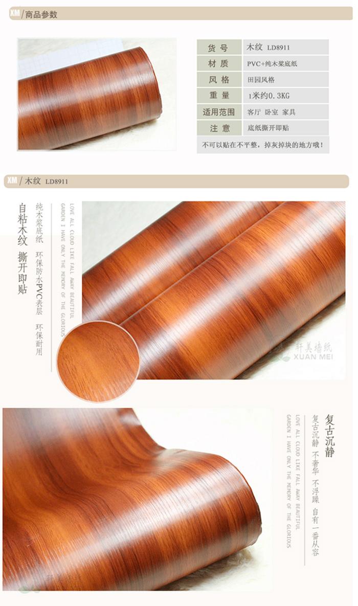 122cm寬仿木紋牆紙裝飾壁紙武漢牆紙生產廠家 價格 廠家 求購 什麼