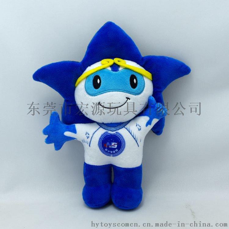 吉祥物 (2)