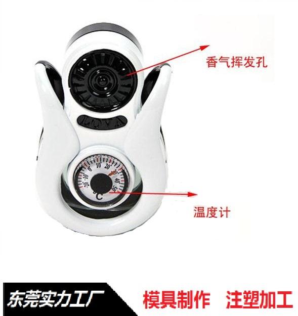 車內室內香薰器塑膠外殼涉及注塑 (2).jpg