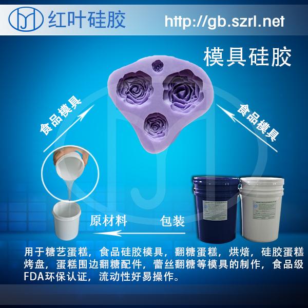 HY-EM920面包食材食品级硅胶8213405