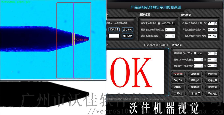 尺寸-外径测量1.JPG