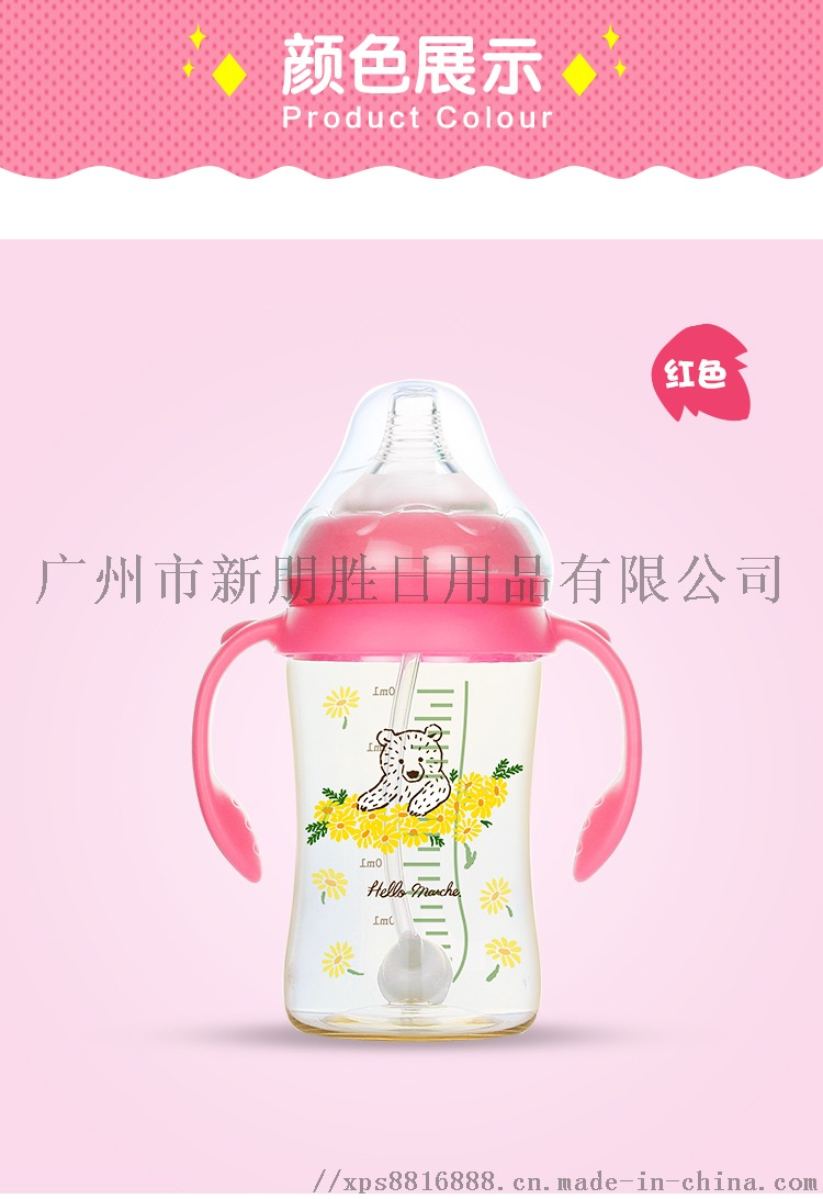PPSU奶瓶--240ml_11.jpg