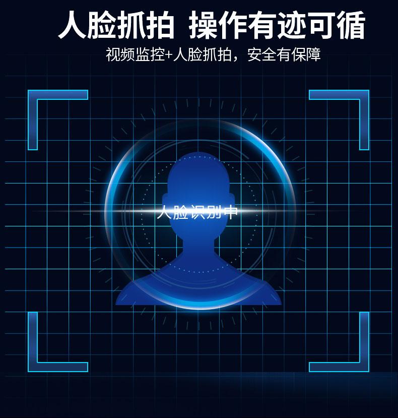 智能文件交换箱_11.jpg