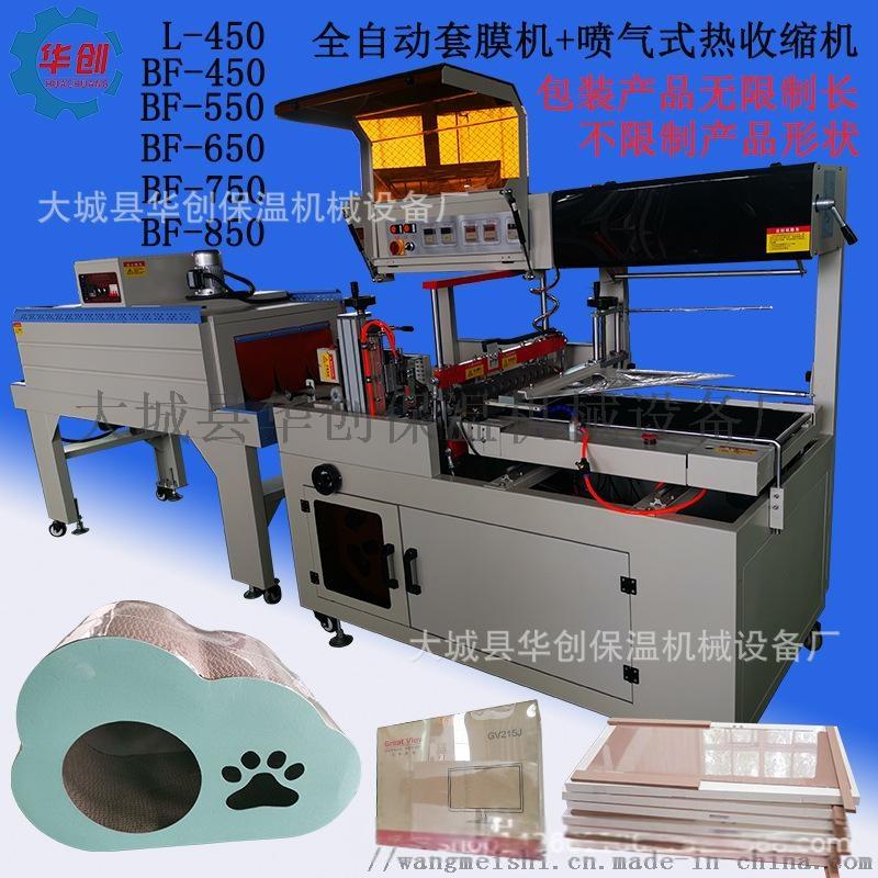 全自动塑封机 散热器套膜塑封机 边封650包装机143523335