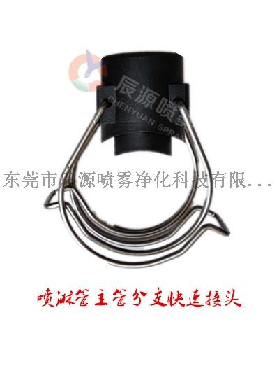噴淋前處理設備總管分支管快速接頭118334405