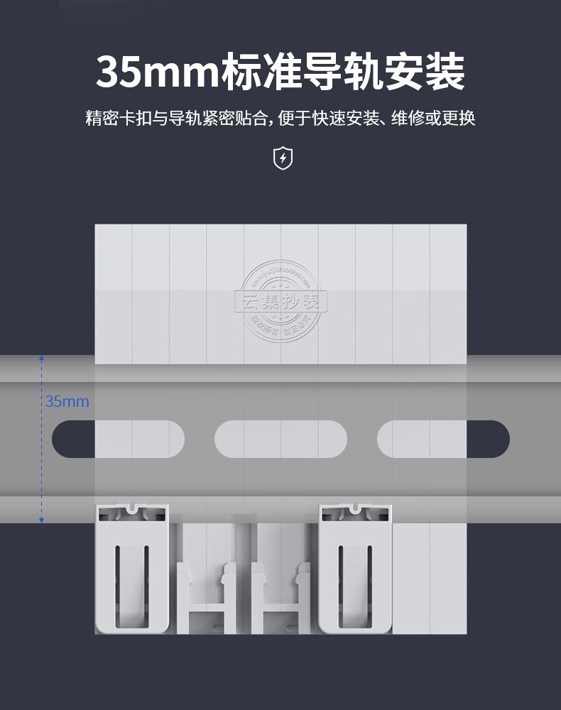 威胜智能微断-PC端详情_08.jpg