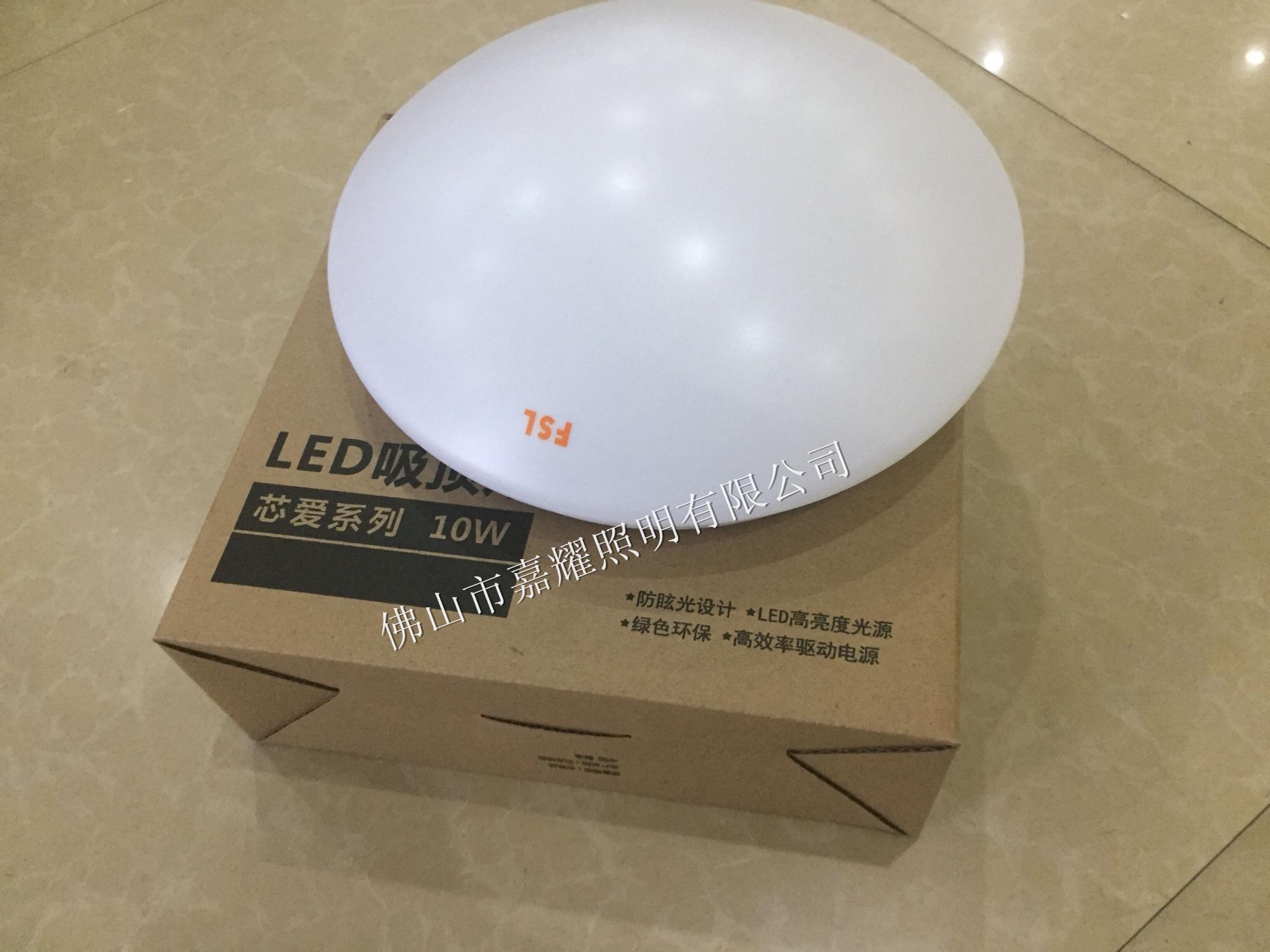 佛山照明LED吸頂燈6.jpg