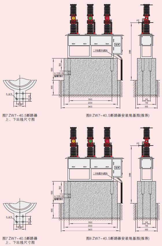 ZW7-40.5/630-2500A35KV断路器78486495