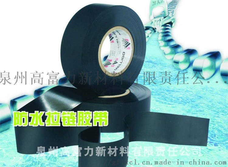 防水拉链胶带服装热风防水压胶条热封胶带93961715