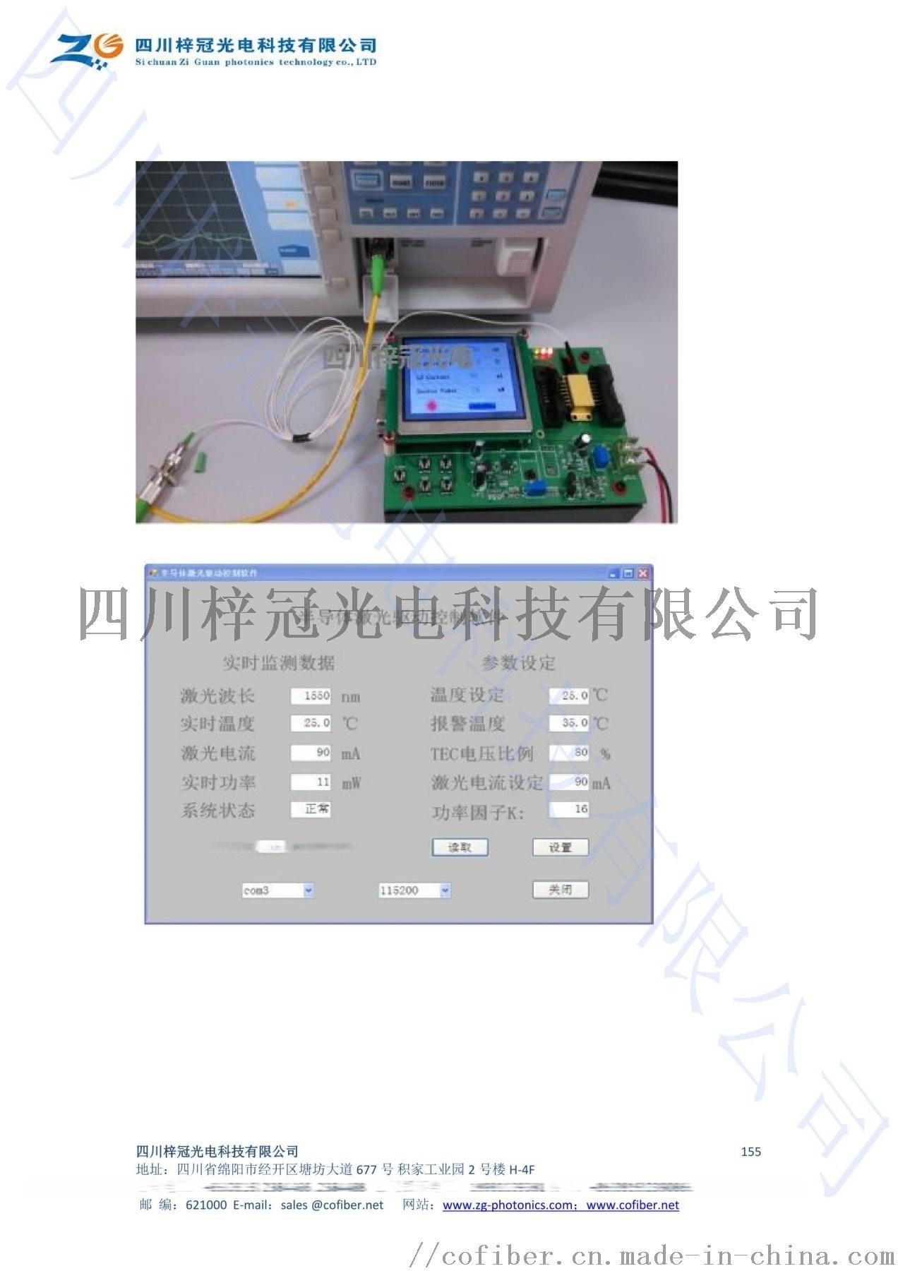 蝶形鐳射器驅動帶顯示2.jpg