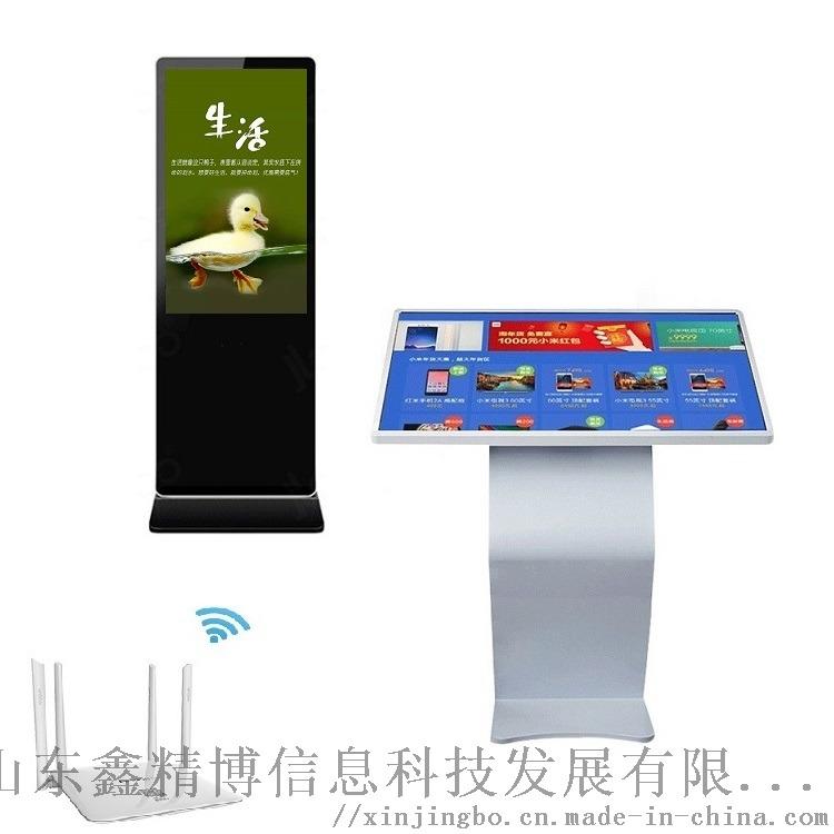 济南壁挂广告机厂家直销 落地式广告机109242942