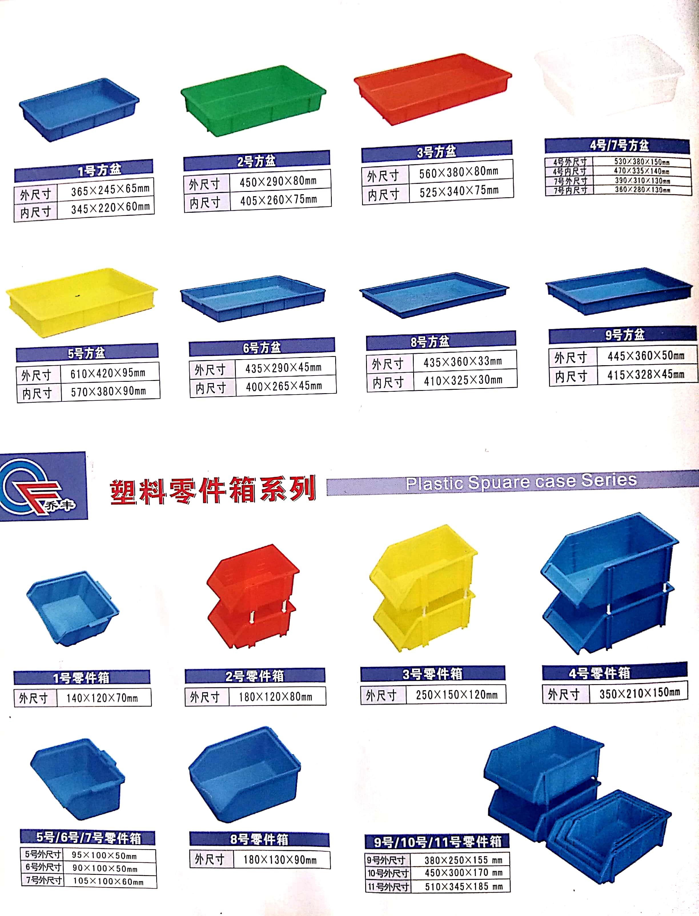 画册方盆零件盒.jpg
