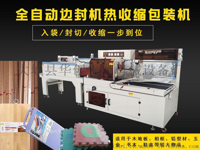 全自动塑封机 散热器套膜塑封机 边封650包装机143523165