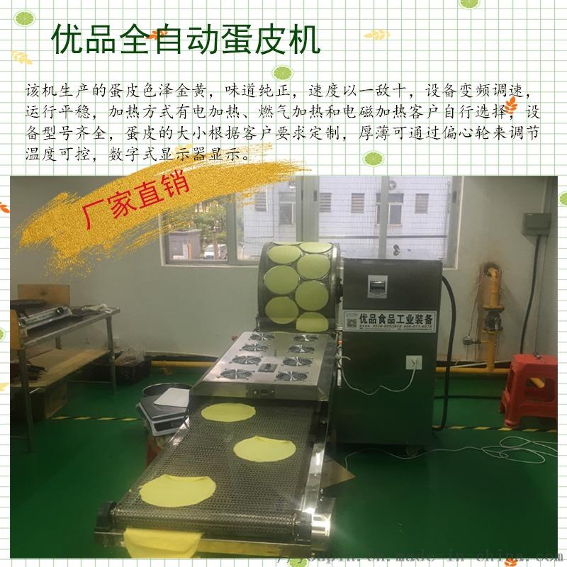 摊蛋皮设备 提供蛋糕千层配方832613332