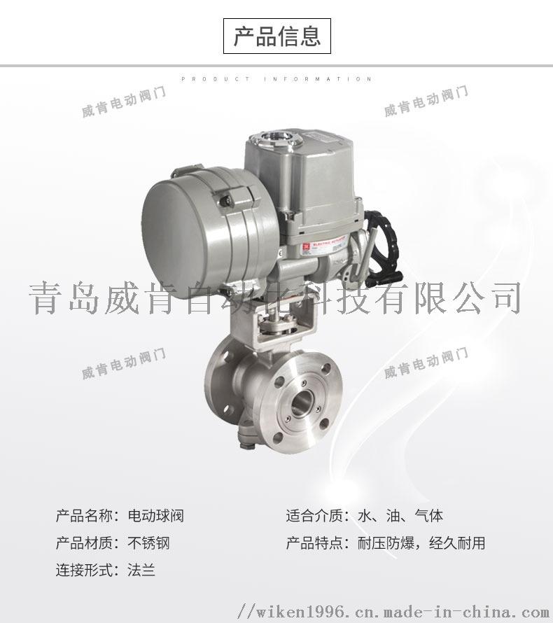 电动球阀德国威肯螺纹调节型耐磨电动三通球阀定制生产109728252