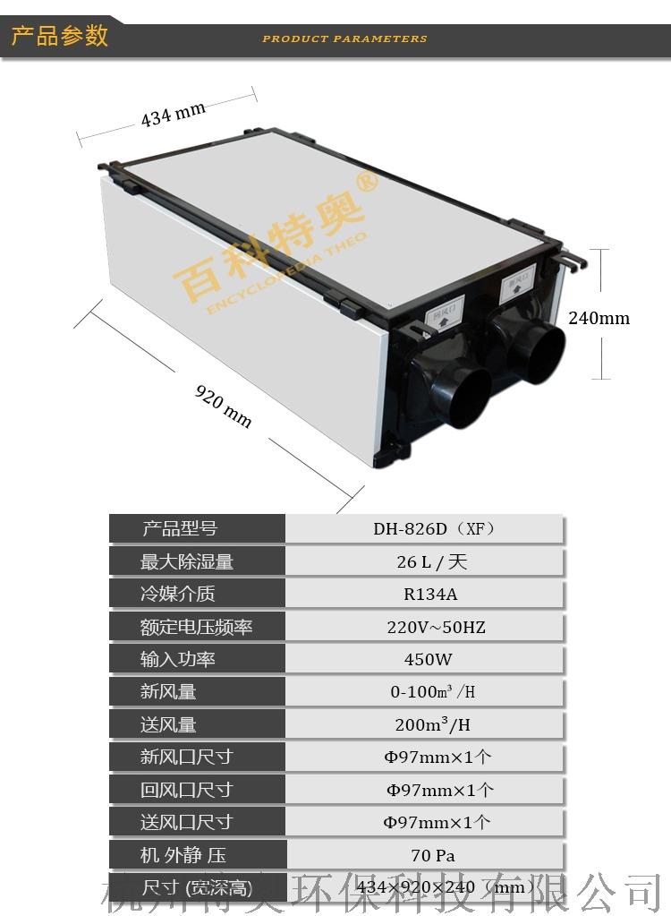 管道除湿机DH-826D(XF)详情_02.jpg