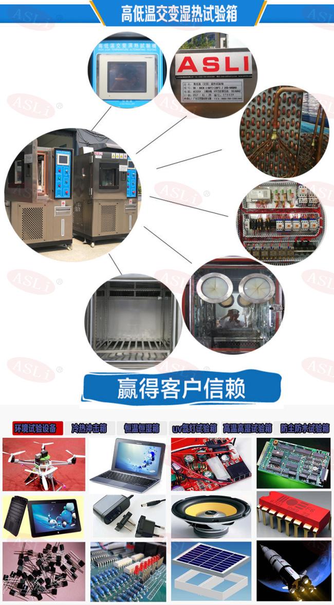 光伏組件高低溫溼熱迴圈試驗箱生產廠家134233565