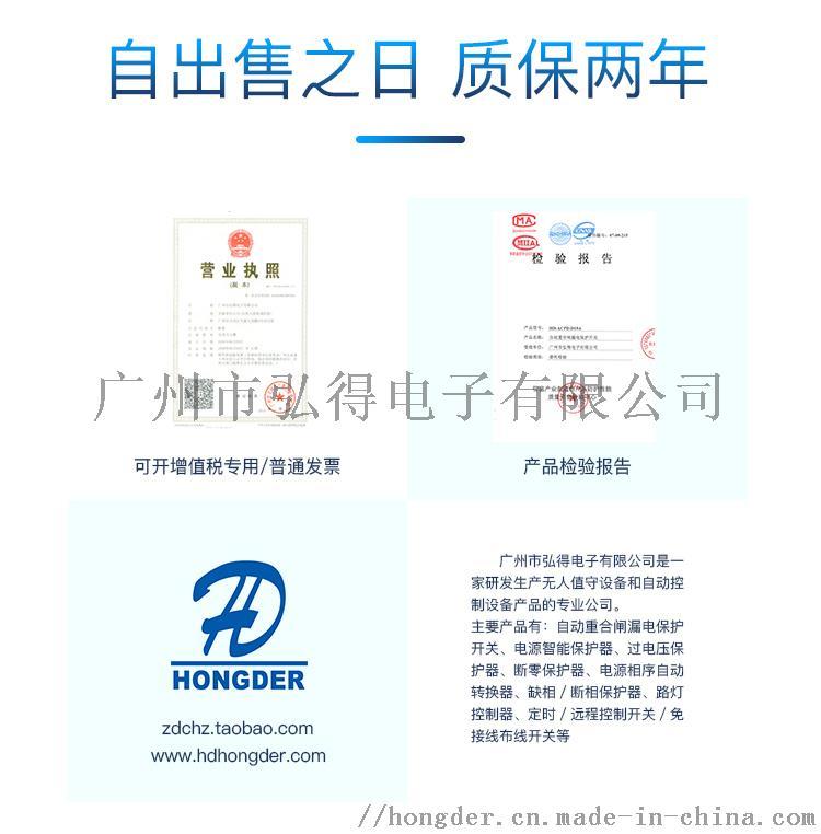 HD16A自动重合闸漏电保护开关109531015
