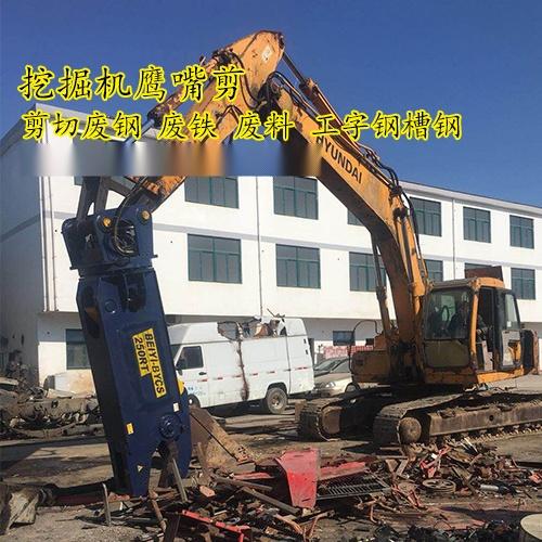 鷹嘴剪,直銷液壓鷹嘴剪,挖掘機液壓剪剪切鋼結構工程765122275