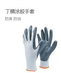 丁腈涂胶手套