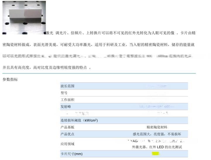 700-1600nm红外激光显示卡【价格,厂家,求购,使用说明】-中国