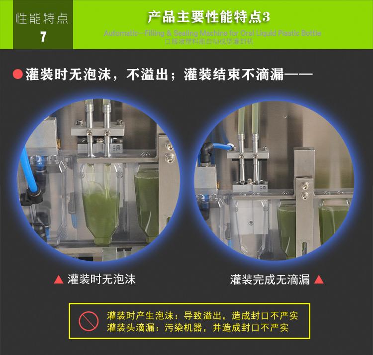 口服液(液体)塑料瓶自动成型灌装封机 (8).jpg