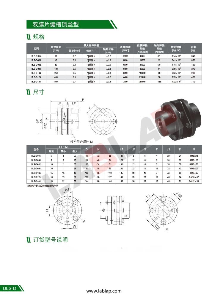 BLS-D规格尺寸.png