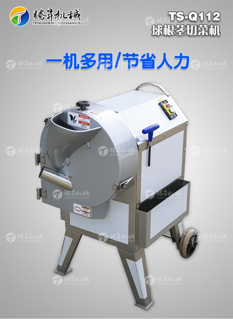 TS-Q112切菜机-详情页_01.jpg