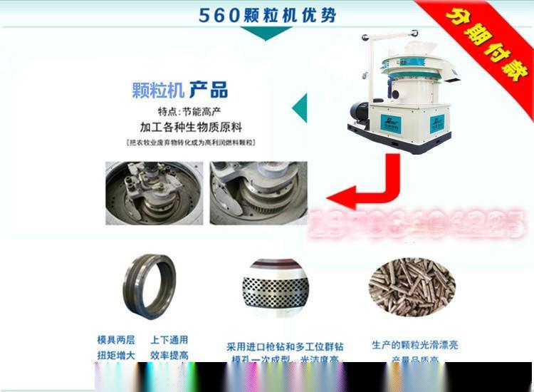 生物质颗粒机可再生的能源设备平模制粒机生产设备厂家72989392