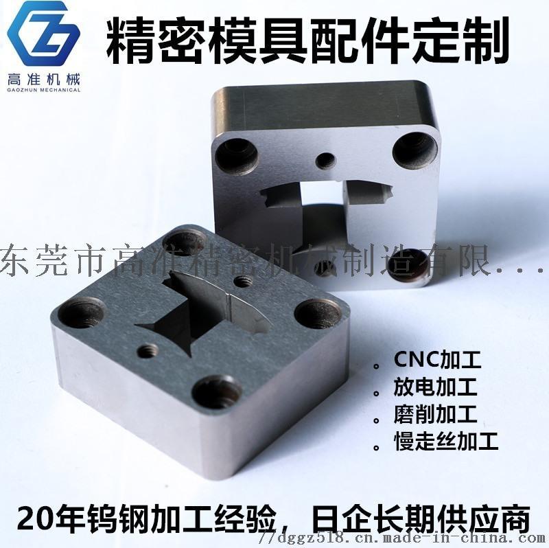 超硬钨钢模具配件定制_800x800 (1).jpg