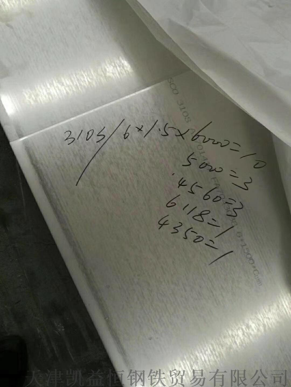 温州310S耐高温钢板厂 310S不锈钢板报价119988275
