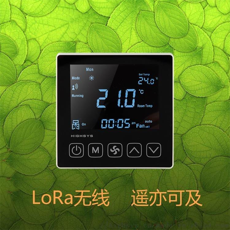 海思V802型LoRa无线温控器(淘宝).jpg