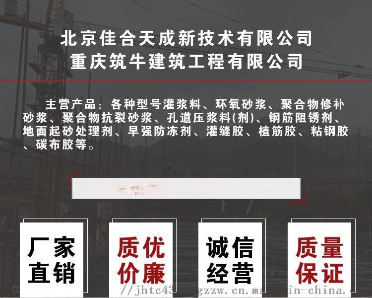 重慶超早強灌漿料廠家市政井蓋快速維修加固119374515