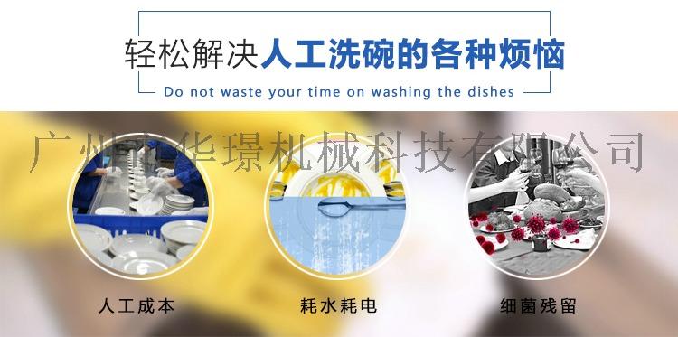 小型饭店洗碗机 华璟饭店全自动洗碗机138598455