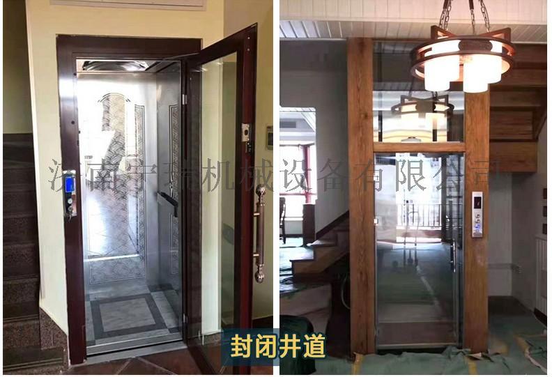 液压升降电梯 小型家用升降电梯 别墅升降机144012485
