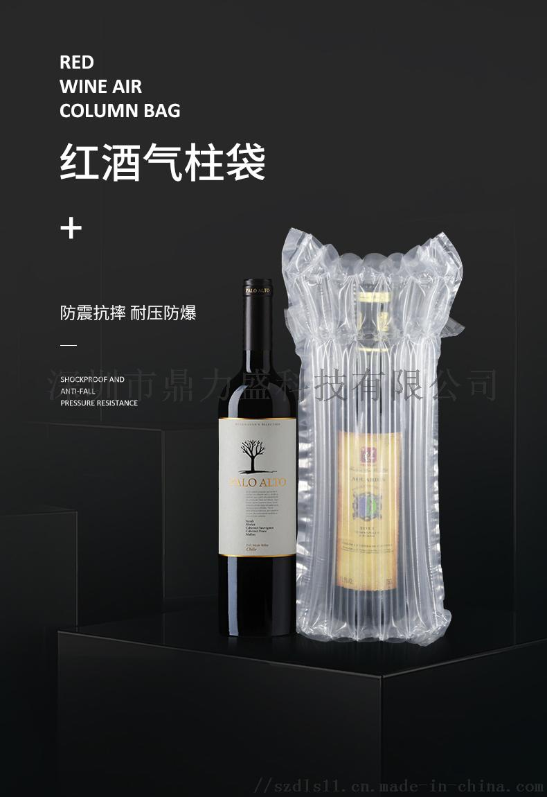 790-30cm红酒气柱袋无气阀_01_02.jpg