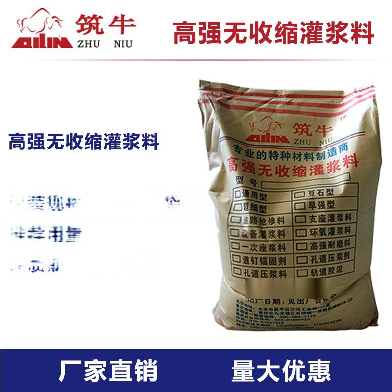 灌漿料-規格.png