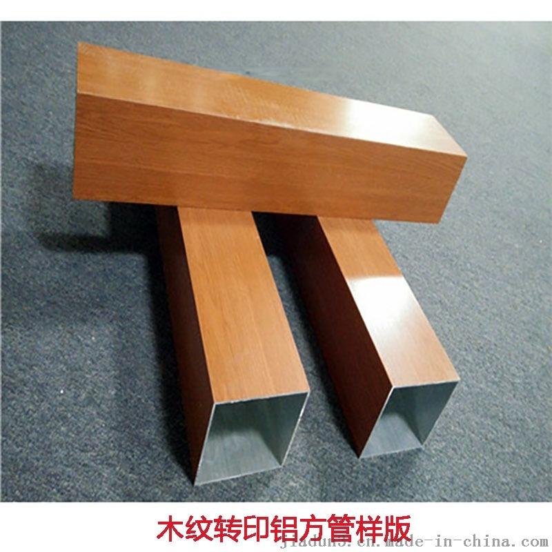 廠家定製木紋轉印鋁方通 轉印技術仿木紋鋁合金格柵783441415