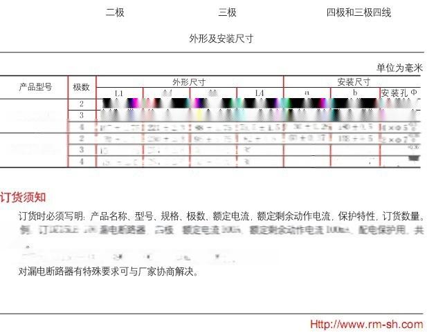 DZ15LE-40/2901 漏电断路器85305465
