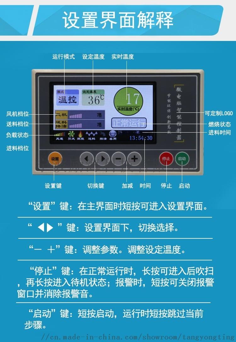 4.3寸燃烧机 (5)_看图王.jpg