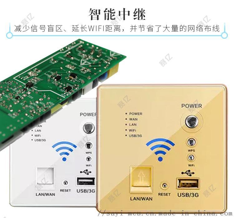 無線路由器插座方案開發_08.jpg