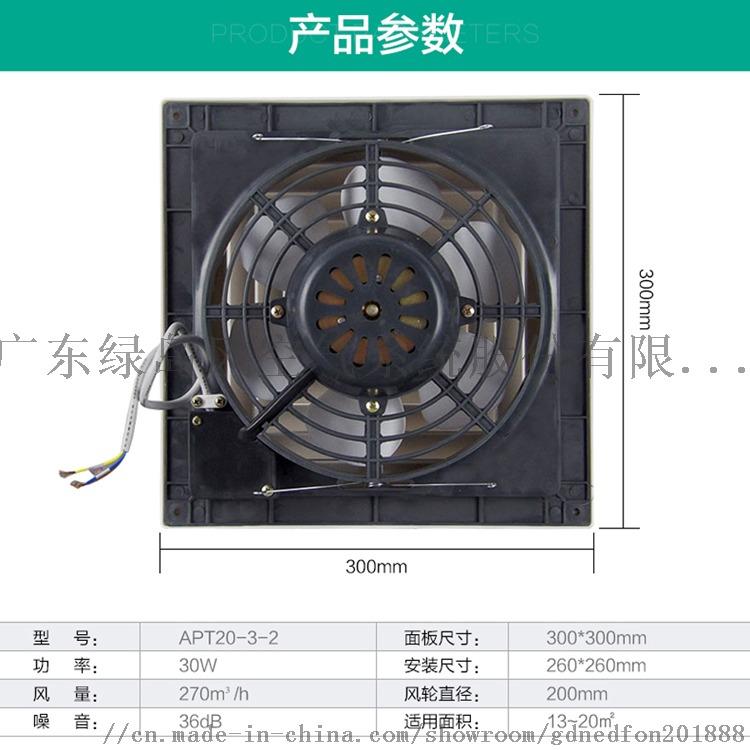 排气扇规格_排气扇规格 ,绿岛风管道式换气扇 ,卫生间排风扇安装图解 ...