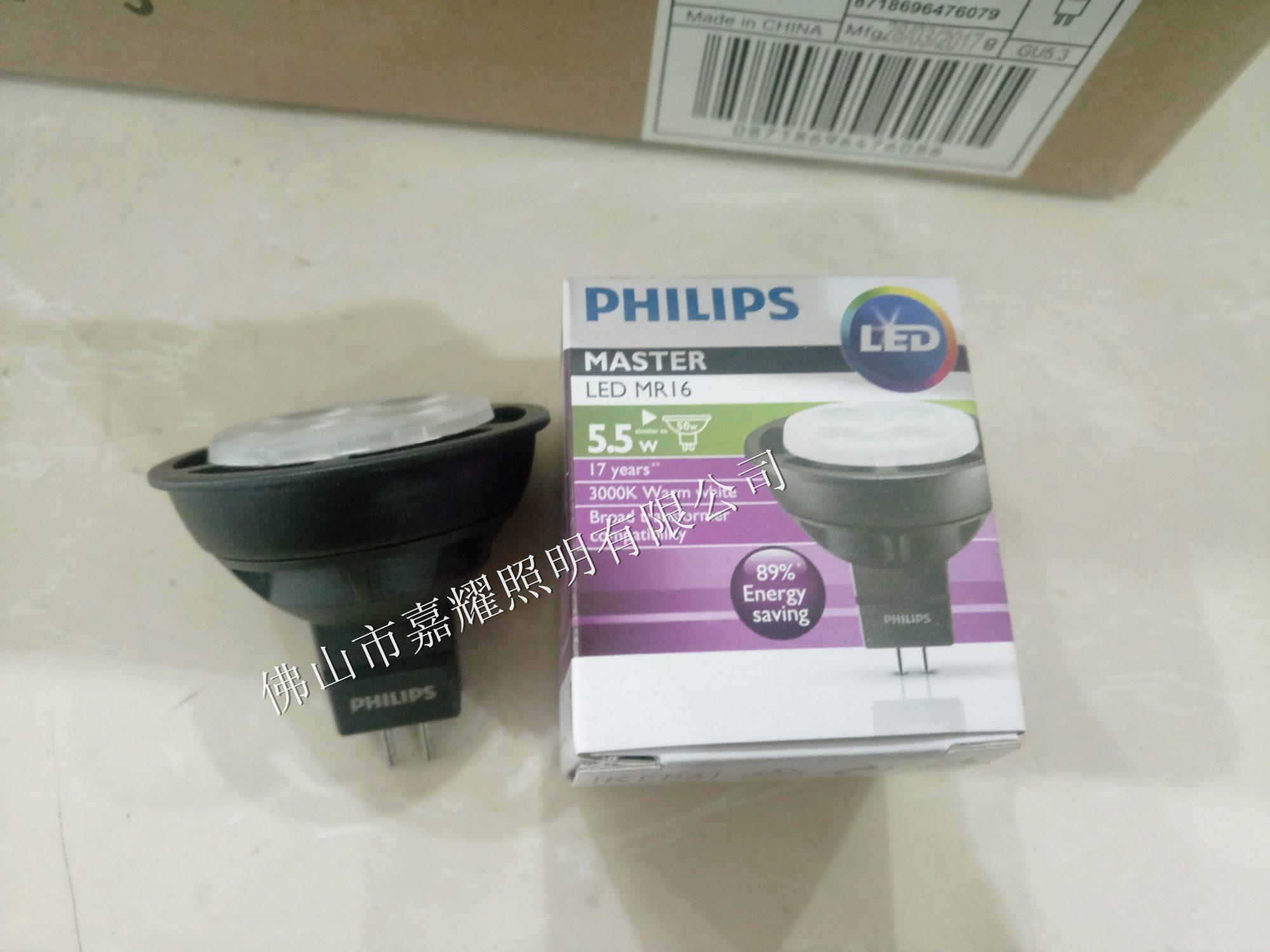 飛利浦5.5W燈杯5.jpg