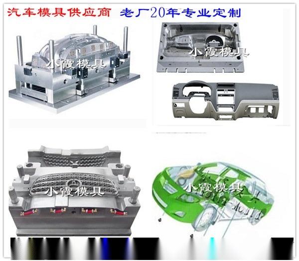 汽车模具供应商,20多年老厂专业做汽车模具  (41).jpg