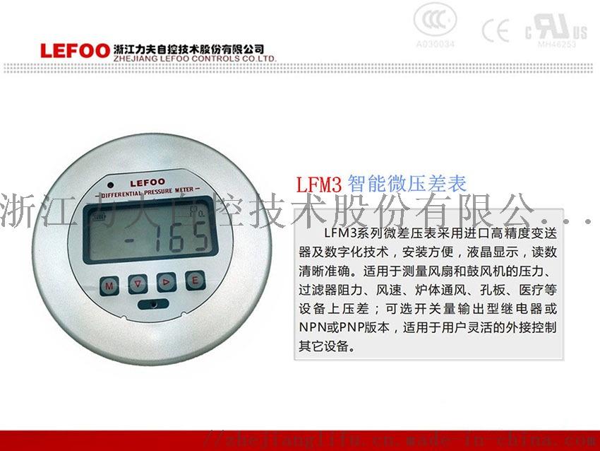 數顯微壓差表 潔淨室氣體壓力檢測及控制 顯示可編程98231435