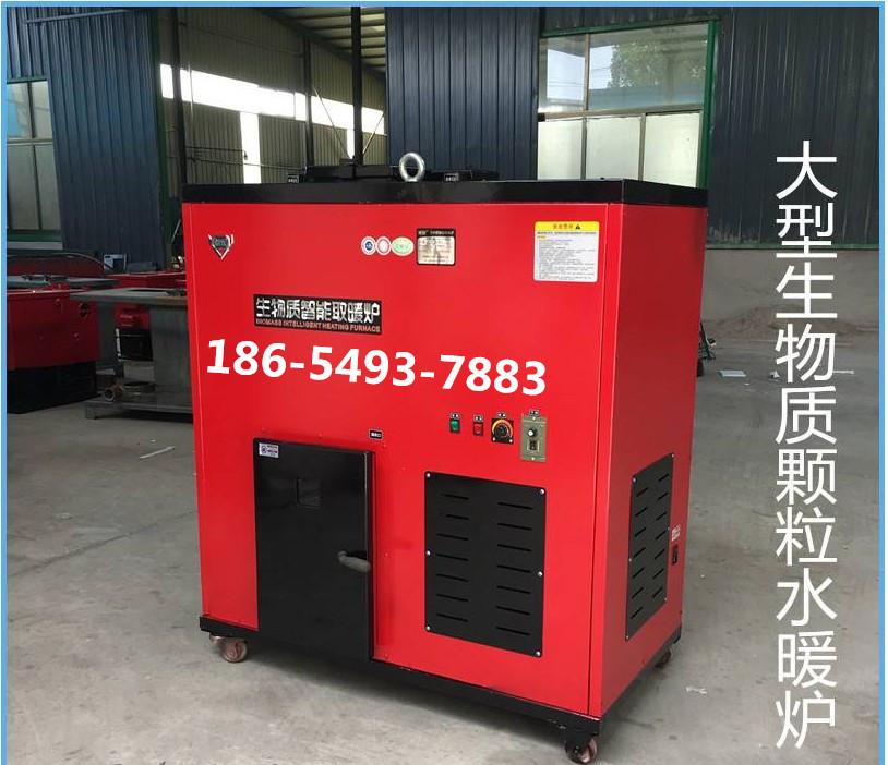 颗粒取暖炉厂家 可带暖气片新型智能采暖炉122345102