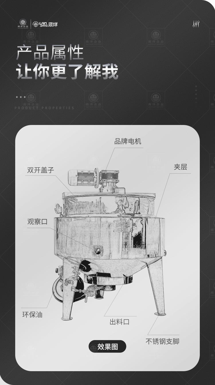 南洋夹层锅——立式环保油_02.jpg