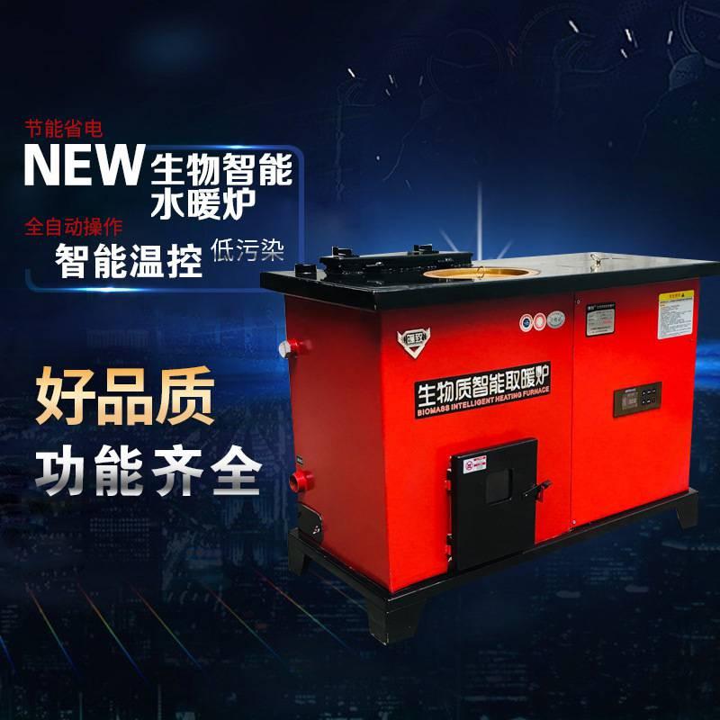 颗粒取暖炉厂家 可带暖气片新型智能采暖炉852277782