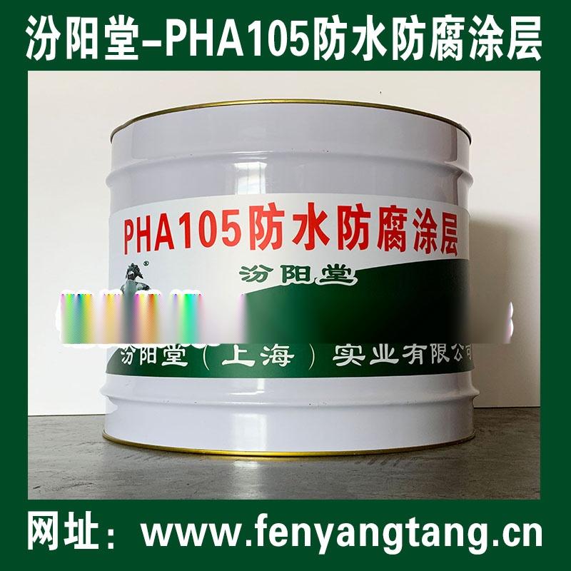 PHA105防腐涂层厂家销售、PHA105防水涂层、PHA105.jpg